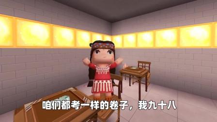 迷你世界:妮妮和薯片比赛考试,薯片看不起妮妮结果成绩下来傻眼了