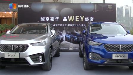 百城联动万人狂欢两天斩获4100+订单WEY品牌三周年再接喜报