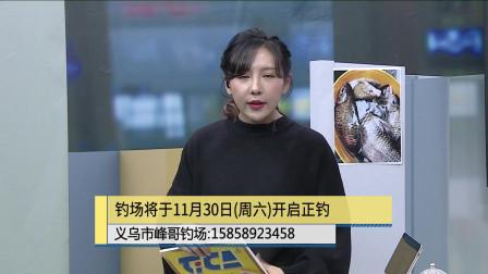 《中国垂钓周刊》义务峰哥钓场钓大鱼攻略