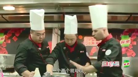 厨王争霸:蓝芝士焗大虾,厨神刘一帆直接问,你觉得行吗