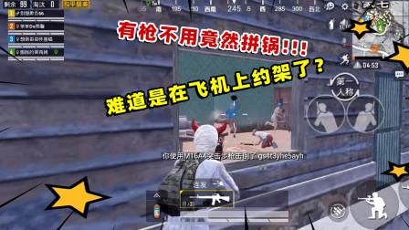 敌人落地后有枪不用竟然拼锅,难道是在飞机上约架了?把我乐坏了
