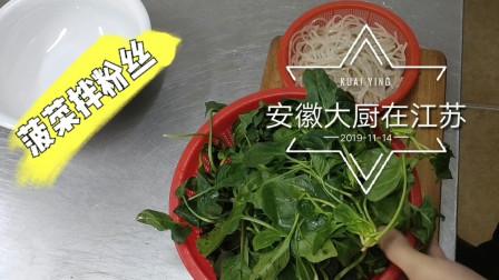 """安徽大厨教你一道特色菜""""菠菜拌粉丝""""客人直夸真好吃"""