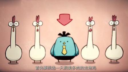 刺客伍六七:小鸡做了个噩梦,梦到自己被做成了白切鸡