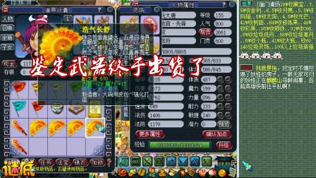 梦幻西游:老王连续两天鉴定出极品武器,月亏10万是时候回口血了