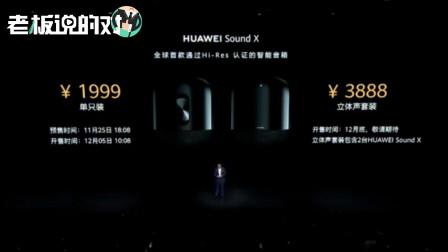 不输2、3万的音箱!余承东:华为Sound X只卖1999元,建议买一对