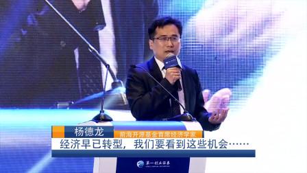 杨德龙:经济早已转型,我们要看到这些机会……