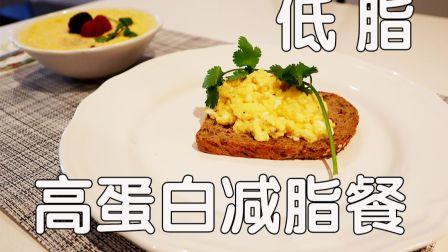 好吃不胖的高蛋白低脂减脂餐的做法来啦~还有低脂小零食哦/美可卓牛奶小方/普通话/