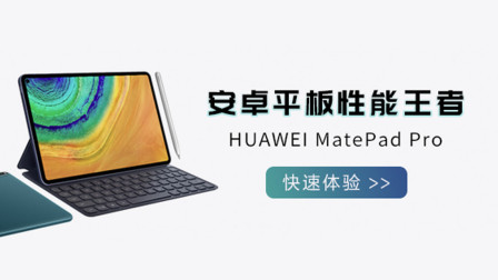 安卓平板性能王者,HUAWEI MatePad Pro快速体验