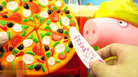 佩奇做了一个大披萨哦!快来吃吃看,佩奇的手艺怎么样