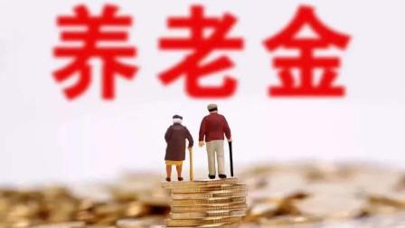 养老金正确计算方式:60岁退休,能领多少养老金?