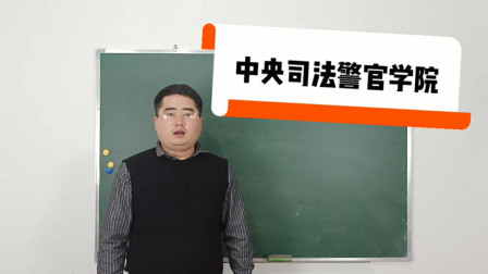 120中国这所神秘低调的大学,却是司法部唯一一所本科院校,你了解吗