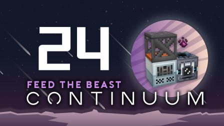 我的世界《FTBContinuum Ep24 uu物质》Minecraft多模组生存实况视频 安逸菌解说