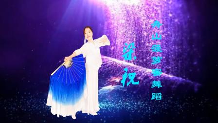 舟山菠萝蜜舞蹈《梁祝》编舞:小影儿        视频制作:映山红叶
