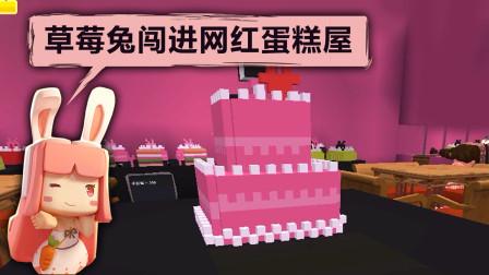 迷你世界 草莓兔的奇幻冒险 草莓兔闯进网红蛋糕屋,这里的蛋糕也太贵了!