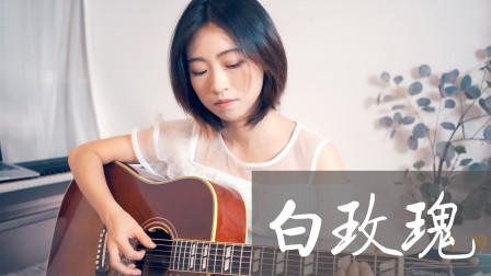 陈奕迅《白玫瑰》cover 粤语吉他弹唱| Ayen何璟昕