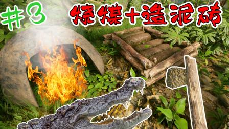 【XY小源】野外生存 绿色地狱green hell 第3期 冒险看到鳄鱼