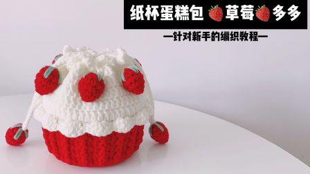 草莓多多 纸杯蛋糕束口可爱小包视频教程  新手学起来吧