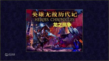 魔法门之英雄无敌3HD 历代记-龙之抗争02第二关、龙血