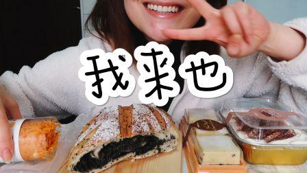 【一周一甜】Touch 提拉米苏、肉松卷、海盐芝士蛋糕、枫糖黑芝麻核桃软欧