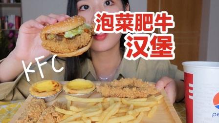 吃KFC啦~泡菜肥牛汉堡,蛋挞,辣翅,薯条,鸡柳~