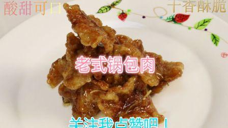 正宗传统老式锅包肉,干香酥脆,做法简单,在家也能轻松做!