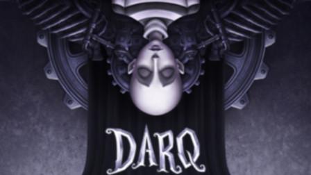 恐怖解谜游戏《DARQ》全收集完整通关视频流程