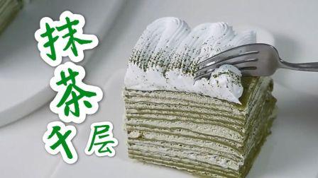 【HANSE】无烤箱抹茶千层蛋糕,难以抵挡的绿色甜点 @迹录Fount