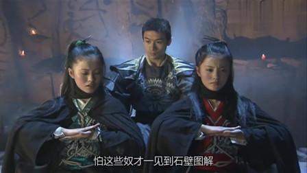 天龙八部:虚竹进入灵鹫宫石室,不料里面竟藏有绝世武功秘笈