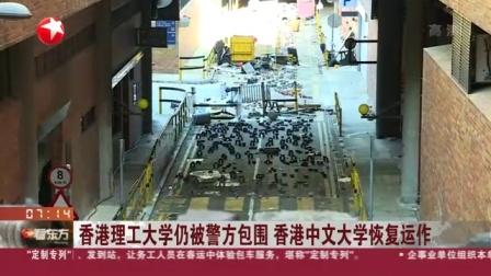 视频|香港理工大学仍被警方包围 香港中文大学恢复运作