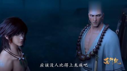 西行纪:唐三藏要救悟空,八戒的呐喊很尴尬,论水性龙族被发现