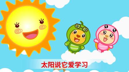 亲宝儿歌:爱学习的小乌龟 小朋友们你们知道连小乌龟都这么爱学习 你们也要爱学习哦