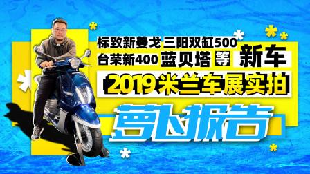 萝卜报告 2019 标致、三阳、台荣、蓝贝塔等新车2019米兰车展实拍