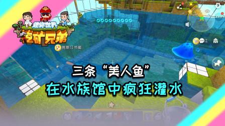 """迷你世界挖矿兄弟325:三条""""美人鱼""""在水族馆中疯狂灌水"""
