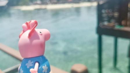 大惊小怪秀 第二季 小猪佩奇的旅行开始咯 这个地方简直太棒啦