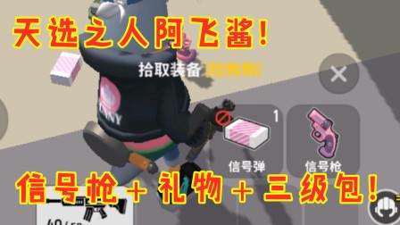 香肠派对:信号枪加三级包加没人要的礼物!难道这就是天意吗?