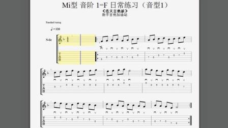 好多人问学吉他到瓶颈不知练什么,那这些你有练过没 Mi型音阶1=F