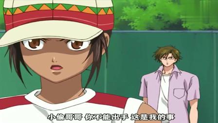 网球王子:美由纪帮手冢出头,结果被对手狂虐,手冢生气了霸气还击