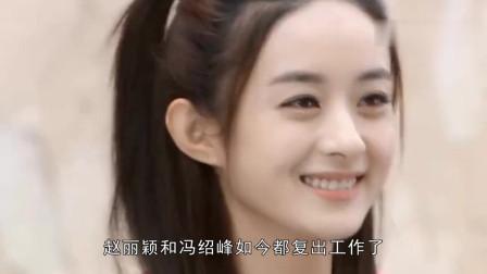 赵丽颖冯绍峰迟迟不举办婚礼,原来是因为他,网友:早就知道了