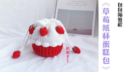 依米手工 B07草莓纸杯蛋糕包 钩针编织教程