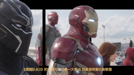 裸眼3d《美国队长3内战》(上)钢铁侠美队决裂,两大阵营同时开战