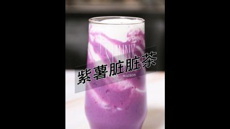 紫薯脏脏茶热饮做法——小兔奔跑奶茶教程