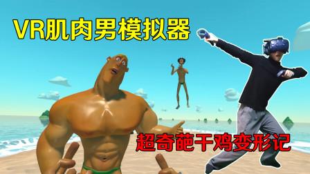 VR肌肉男模拟器——奇葩游戏速成肌肉男,被肌肉环绕是什么感觉?