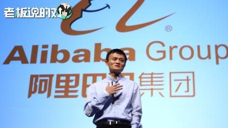 """市值4万亿!阿里香港上市""""盖过""""腾讯,成新一代""""港股龙头"""""""