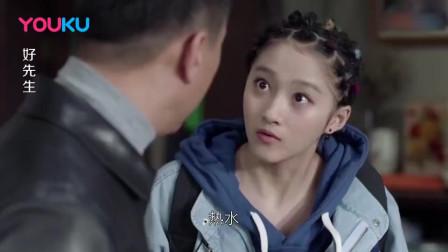 好先生:关晓彤随口几句台词,孙红雷全程憋笑,导演没删就播了!