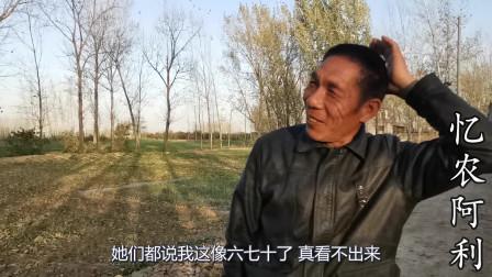 农村57岁大叔种地11亩,什么挣钱种什么,说出了大部分人的心声