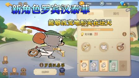 猫和老鼠:玩家自制新角色罗宾汉泰菲,可以改变地形 玩家脑洞好大