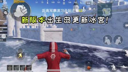 """刺激战场:体验服更新了全新的""""冰宫"""",玩家出生岛还能拿枪攻击!"""