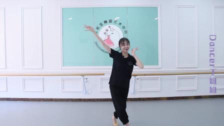 丁姐姐舞蹈古典身韵:要注意手和脚步的配合,一起来看看吧