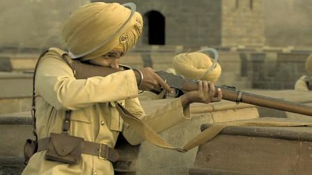 印度历史战争片,21名印度兵浴血奋战,抵抗1万多的敌军