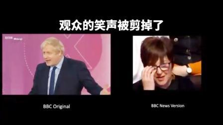 """剪掉英首相发言时的观众笑声,BBC承认""""犯错"""":非故意误导"""